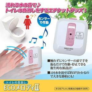 トイレの音消しECOメロディ2
