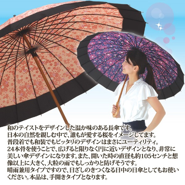 サクラ柄の長傘(晴雨兼用・24本骨)エンジ