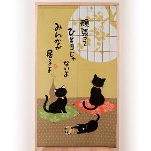 「ひとりじゃないよ」猫のメッセージのれん - 拡大画像