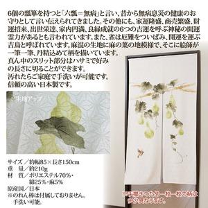 麻混手描き六瓢福雀のれん 150cm丈