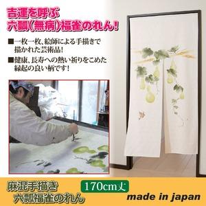 麻混手描き六瓢福雀のれん 170cm丈