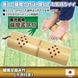 健康足踏み竹/健康器具 【イボ付き】 薩摩孟宗竹使用 日本製