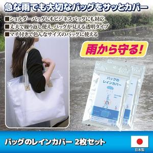 バッグのレインカバー/雨除けカバー 【2枚セッ...の紹介画像2