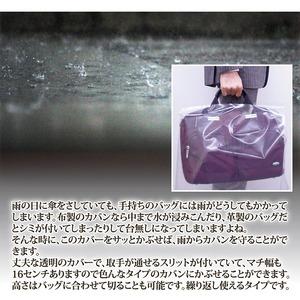 バッグのレインカバー/雨除けカバー 【2枚セッ...の紹介画像3