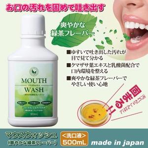 マウスウォッシュ(爽やかな緑茶フレーバー)