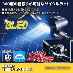 3LED サイクルライト/自転車ライト 【36...の紹介画像2