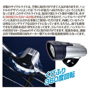 3LED サイクルライト/自転車ライト 【36...の紹介画像3