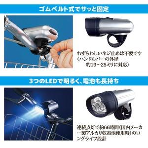 3LED サイクルライト/自転車ライト 【36...の紹介画像4