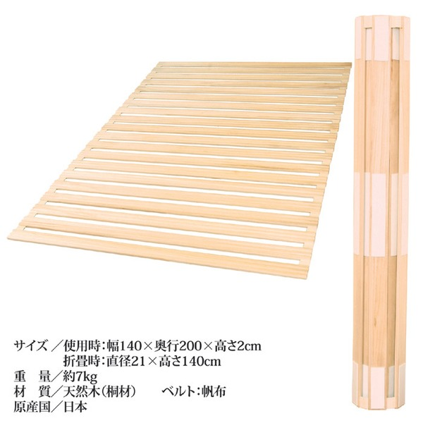 日本製 ロール式桐すのこベッド(ダブル)