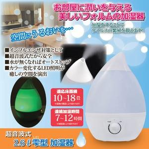 超音波式 2.6L雫型 加湿器