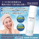 PEAU DOUCE(ポ・ドゥース) 薬用W美白化粧液 【医薬部外品】の画像