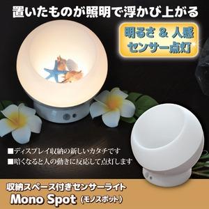 収納スペース付きセンサーライト Mono Spot(モノスポット)
