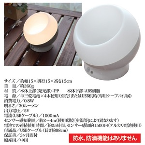 センサーライト/LEDライト 【収納スペース付き】 乾電池式・USB電源 『Mono Spot モノスポット』