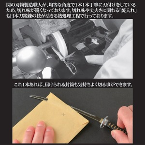 名刀ペーパーナイフ 武田信玄モデル