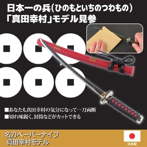 名刀ペーパーナイフ/文房具 【真田幸村モデル】 全長21cm 日本製