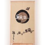 のれん/暖簾 【円想福ろう】 幅85cm×長さ150cm ポリエステル100% 洗える 日本製