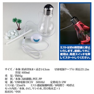 電球型 超音波式加湿器