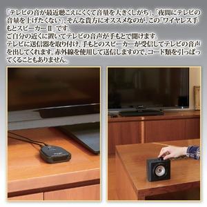 ワイヤレス 手もとスピーカー2 【到達距離:約7m】 赤外線使用 簡単操作