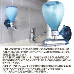 液体せっけん入れ/ソープディスペンサー 【容量...の紹介画像3