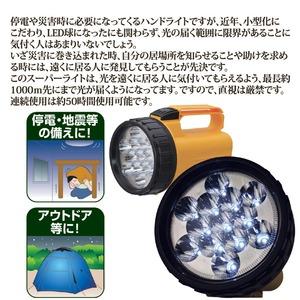 13LEDスーパーライト/懐中電灯 【約50時...の紹介画像3
