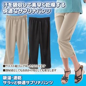 吸湿・速乾 サラッと快適サブリナパンツ ベージュ M〜L
