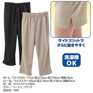 吸湿・速乾 サラッと快適サブリナパンツ ブラック M〜L
