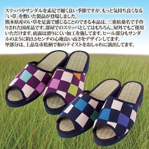 い草スリッパ/サンダル 【市松柄 ブルー Lサイズ】 底面:滑りにくい加工 和テイスト 日本製