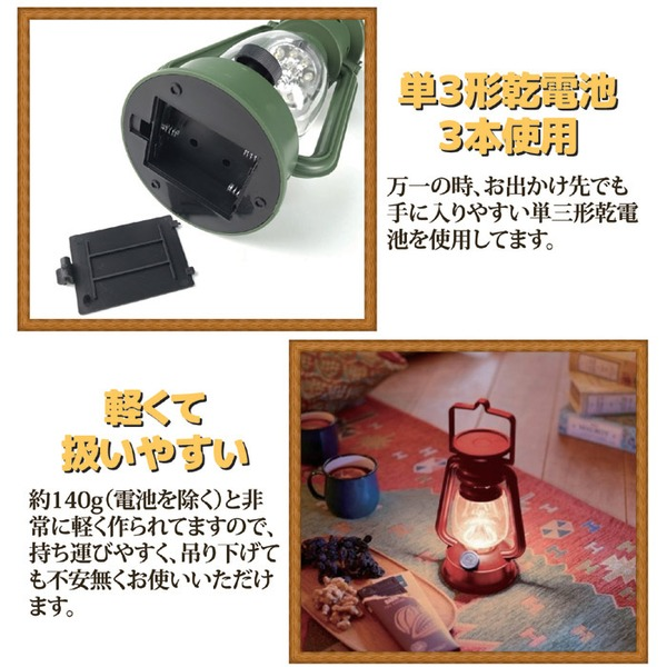 LEDクラシックランタンライト レッド