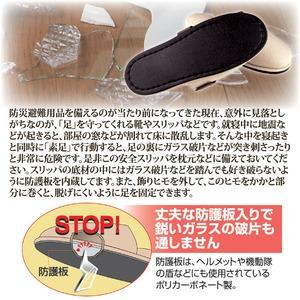 ぬげにくい安全スリッパ/防災グッズ 【Mサイズ 適応サイズ:24cmまで】 底面:防護板入り 飾りベルト付き