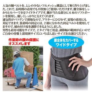 しっかり腰ベルト/サポーター 【ワイドタイプ S/M 68~88cm】 メッシュ生地 通気性抜群 男性着用可