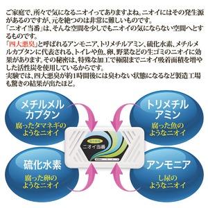 強力脱臭 ニオイ当番/脱臭剤 【3個入】 活性炭使用 四大悪臭に効果あり 日本製