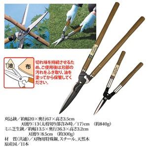 太枝切付き刈込鋏&ミニ芝生鋏セット