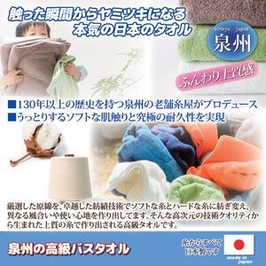 泉州の高級バスタオル 【橙色】 60cm×130cm 綿100% 日本製