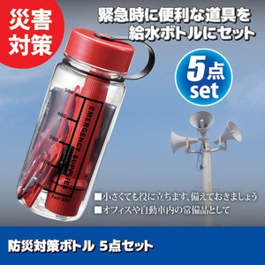防災対策ボトル 5点セット