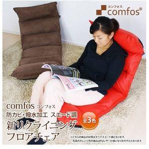 comfos(コンフォス) 新リクライニングフロアチェア サンドベージュ
