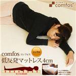 comfos (コンフォス) 低反発マットレス 4cm シングル  税込: 4,980円