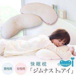 快眠枕 GYMNAST(R)(ジムナスト) アイ 【男性用枕+専用カバー(ブルー) セット】