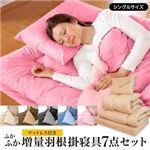 マットレス付きふかふか増量羽根布団寝具 7点セット シングルサイズ ピンク×パールピンク  税込:9,990円
