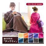 着る毛布(ブランケット) NuKME(ヌックミィ) 袖付き毛布 ターコイズブルー