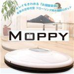 フローリング用お掃除ロボット『モッピー(MOPPY)』 ホワイト