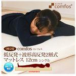 Comfos(コンフォス) 低反発+波形高反発 2層式マットレス 12cm シングル