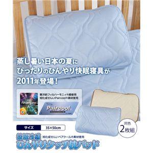 接触冷感ひんやりタッチ クール枕パッド 2枚組 ベージュ - 拡大画像