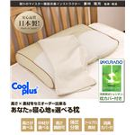 あなたが寝心地を選べる枕 低反発ウレタンチップ Sサイズ