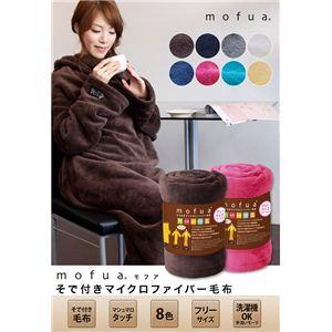 MOFUA(モフア) 袖付きマイクロファイバー 毛布 ピンク - 拡大画像