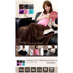 マイクロファイバー 3WAYマルチブランケット(クッションカバー付) ピンク - 拡大画像