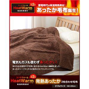 Heat Warm(ヒートウォーム) 発熱あったか2枚合わせ毛布 ダブル ベージュ - 拡大画像