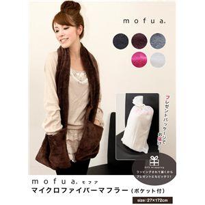 MOFUA(モフア) マイクロファイバーマフラー(ポケット付) ブラウン 【プレゼントパッケージ】 - 拡大画像