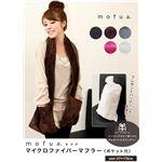 MOFUA(モフア) マイクロファイバーマフラー(ポケット付) ブラウン 【プレゼントパッケージ】