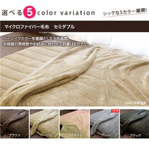 マイクロファイバー毛布 セミダブル アイボリー - 拡大画像