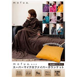 mofua(モフア) スーパーマイクロファイバーガウンケット ターコイズ - 拡大画像